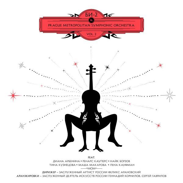 Би-2 - Би-2 & Prague Metropolitan Symphonic Orchestra Vol. 2 (2017) FLAC
