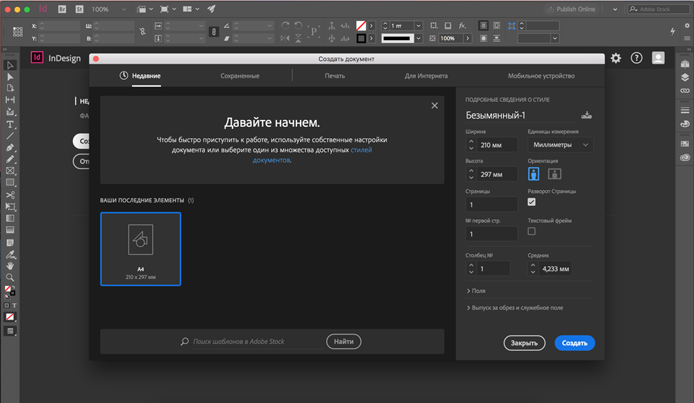 how to download indesign cc 2017
