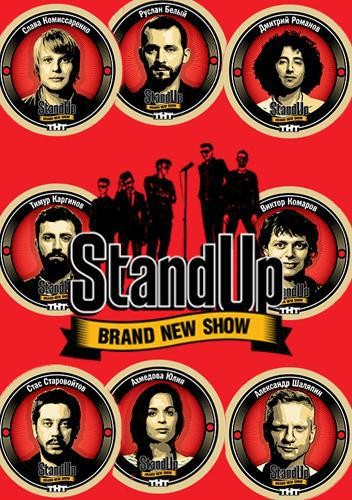 Stand Up [06х10] (2017) SATRip