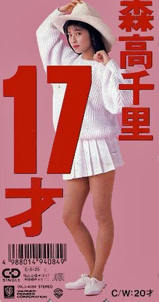 20170415.0846.05 Chisato Moritaka - 17 Sai (1989) (FLAC) cover.jpg
