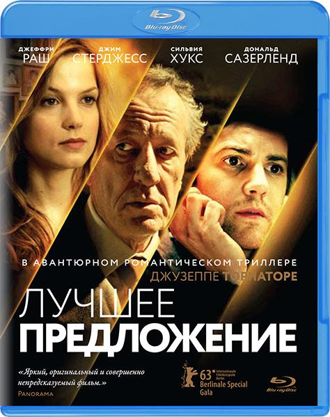 Лучшее предложение / La migliore offerta (2013) BDRip 1080p | ITA-Transfer | D, A