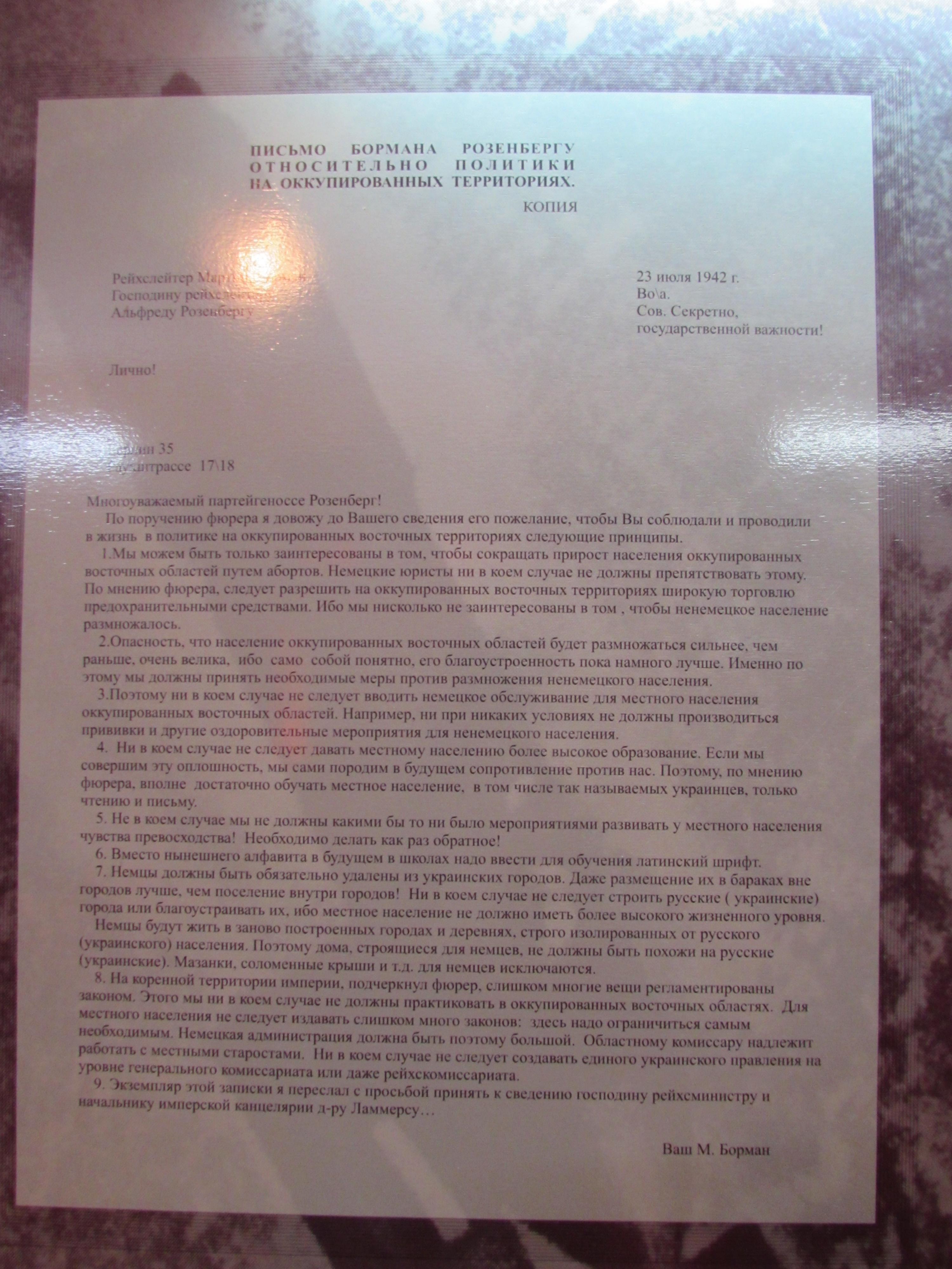 Военно-исторический музей. Письмо Бормана Розенбергу.