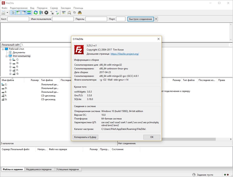 FileZilla 3.25.2 RC1 + Portable (2017) MULTi / Русский