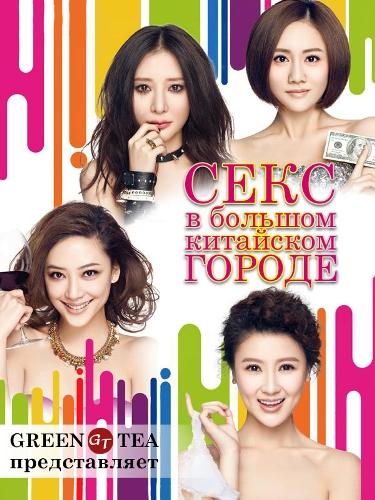 Секс в большом китайском городе / Sex and the China City / Nv Ren Bang Niu Er [12/12] [Китай, 2012, комедия, драма, WEBRip] [720p] DVO (GREEN TEA)
