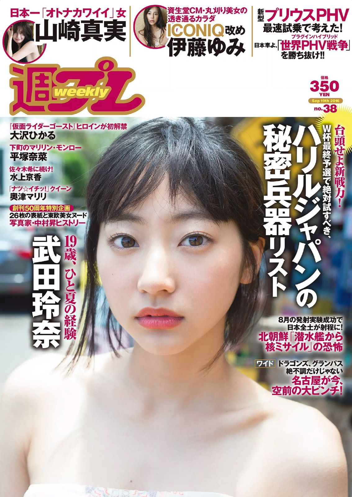 20170428.1138.3 Weekly Playboy (2016.38) 001 (JPOP.ru).jpg