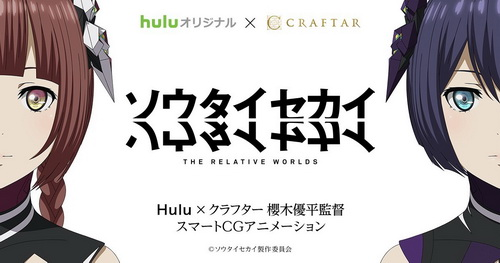 Soutai Sekai | The Relative Worlds | Относительные миры [2017, ONA, 2 эп.] WEBrip 720p HS