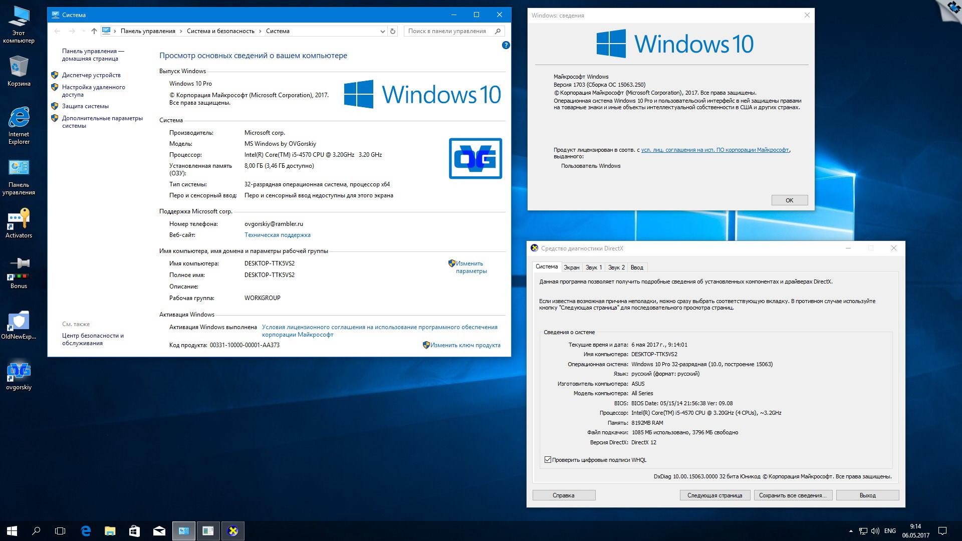 Microsoft Windows 10 Professional vl x86/x64 1607 RU by OVGorskiy 05.2017 2DVD (2017) Русский