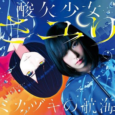 Sayuri - Mikazuki no Koukai (2017) [MP3|320 Kbps] <J-Pop Rock / Acoustic>