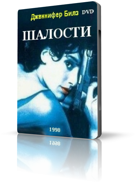 Шалости / Отморозки / The Spree (Томми Ли Уоллес / Tommy Lee Wallace) [1998, США, Триллер, TVRip] AVO (Сергей Визгунов)