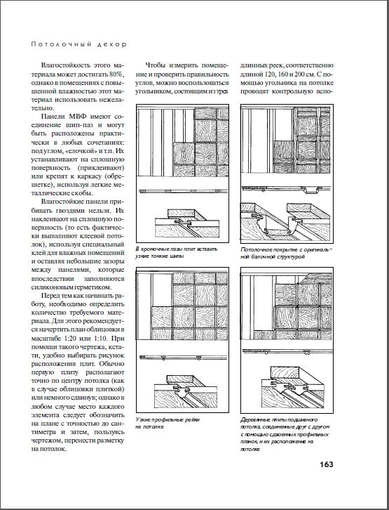 Скачать бесплатно книгу школа ремонта