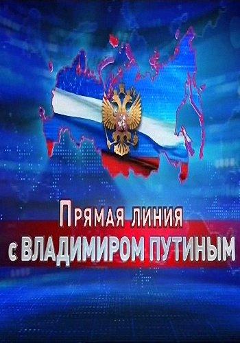 Прямая линия с Владимиром Путиным (2019) HDTVRip 720p