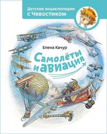 Елена Качур | Самолёты и авиация (2017) [FB2]