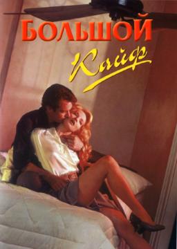 Большой кайф / Большой простак / The Big Easy (1986) BDRip 1080p