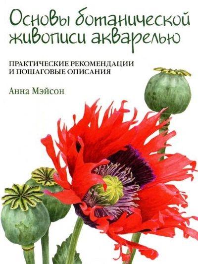 Анна Мэйсон | Основы ботанической живописи акварелью. Практические рекомендации и пошаговые описания (2017) [PDF]