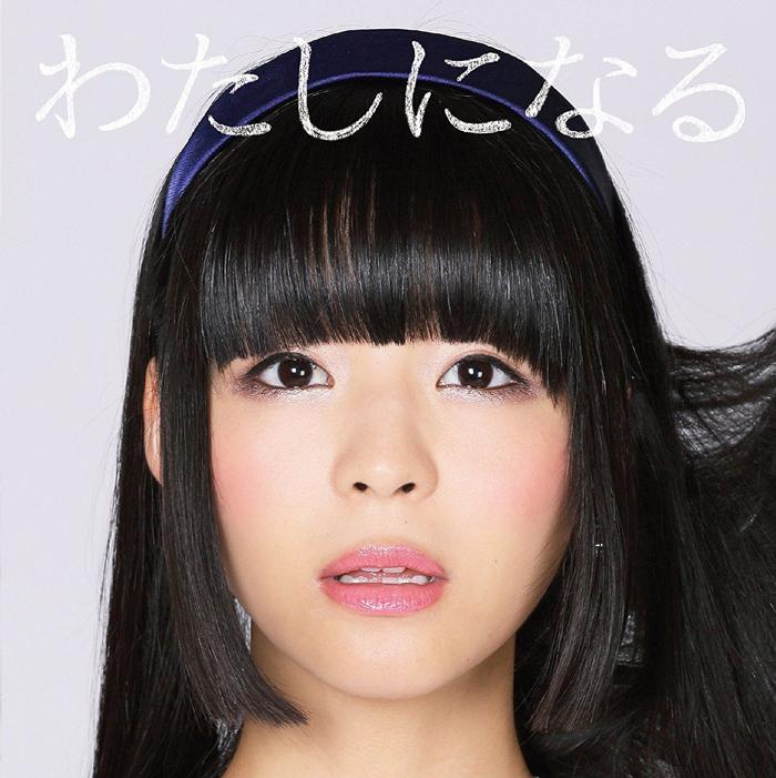 20170626.1054.7 Yufu Terashima - Watashi ni Naru cover 1.jpg