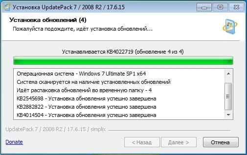 Набор обновлений UpdatePack7R2 для Windows 7 SP1 и Server 2008 R2 SP1 [19.9.17] (2019/PC/Русский)