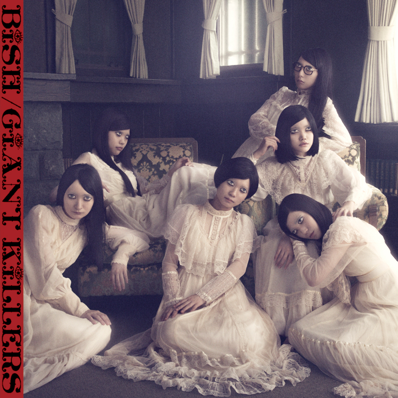 20170704.2233.02 BiSH - GiANT KiLLERS (M4A) cover 2.jpg