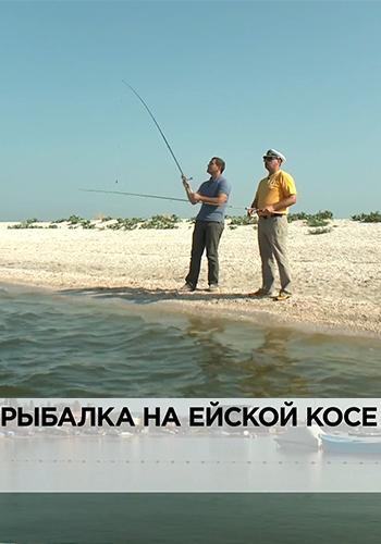 Рыбалка на Ейской косе [RTG HD] (2011) HDTV 1080р от HitWay
