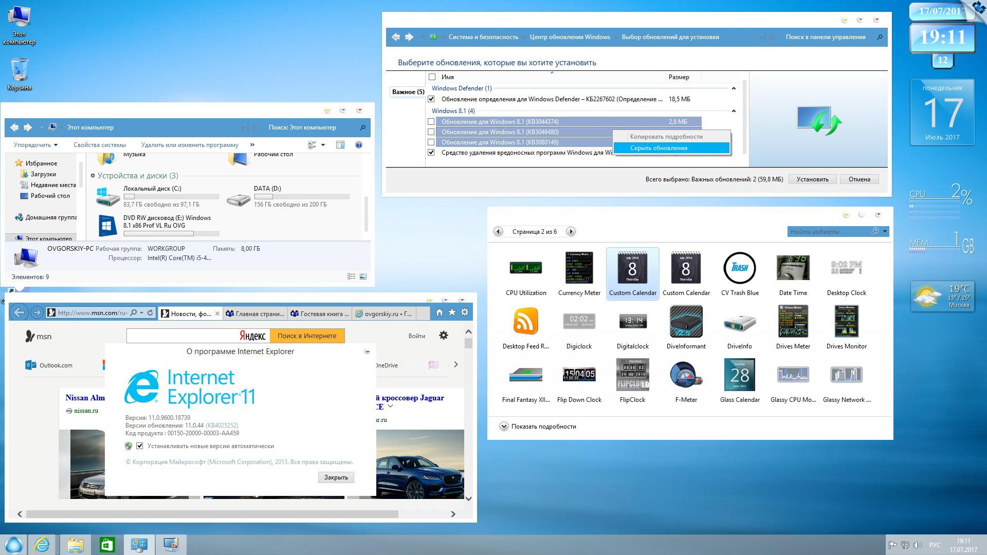 Windows 8.1 Professional VL with Update 3 x86/x64 Ru by OVGorskiy® 07.2017 2DVD (2017) Русский