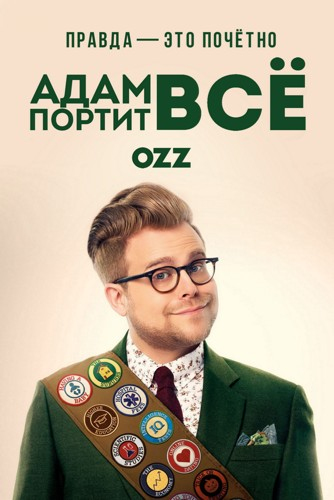 Адам портит всё / Adam Ruins Everything [Сезон: 2] (2017) HDTVRip 720p | Ozz