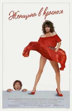 Женщина в красном / The Woman in Red (1984) BDRip 1080p