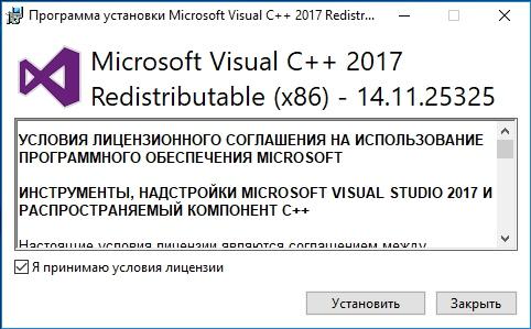 Microsoft Visual C++ 2017 Redistributable Package 14.11.25325