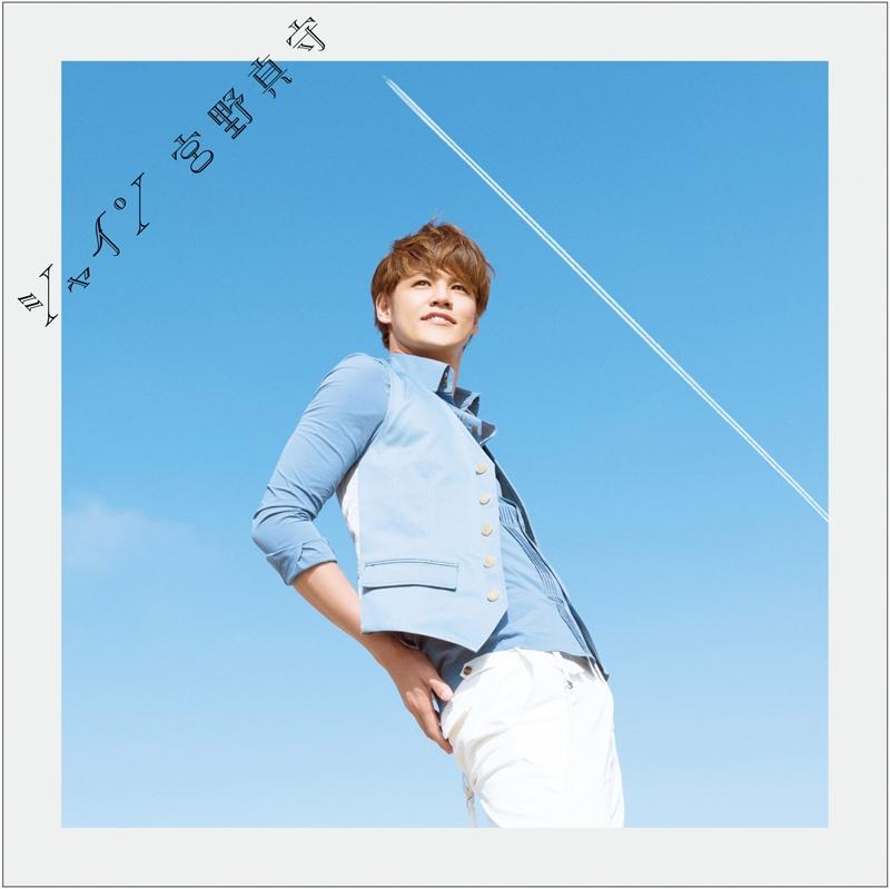 20170804.0434.20 Mamoru Miyano - Shine cover.jpg