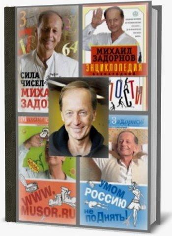 Михаил Задорнов | Сборник произведений [52 книги] (2005-2016) [FB2]