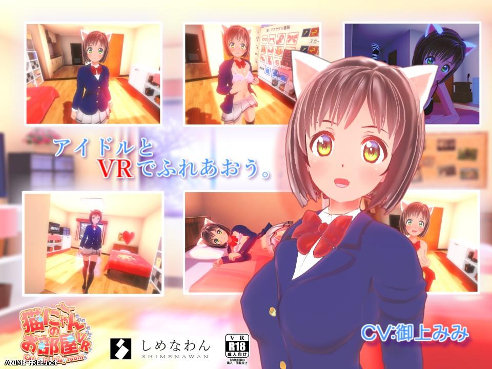 Cat Girl Playroom [2017] [Cen] [3D, SLG, VR-ModeGame] [JAP] H-Game