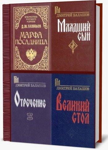 Дмитрий Михайлович Балашов | Собрание сочинений [15 книг] (1964-2009) [PDF]