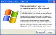 Набор обновлений UpdatePack-XPSP3-Rus Live 17.8.10 (x86) (2017) Rus