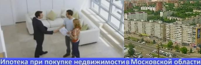 купить квартиру в ипотеку в Московской области
