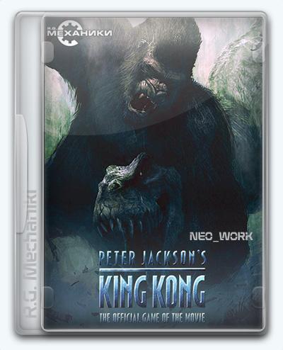 Peter Jackson's King Kong (2005) [Ru/Multi] (1.0.0.1) Repack R.G. Механики [Gamer's Edition]