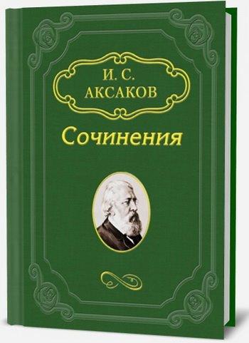 Иван Аксаков | Собрание сочинений [63 произведения] (1880-2011) [FB2]