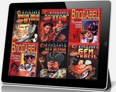 Леонид Влодавец | Подборка книг [36 книг] (1997-2002) [FB2, EPUB]