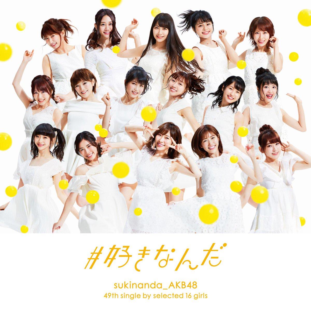 20170831.0121.1 AKB48 - #SukiNanda (Theater edition) cover 11.jpg