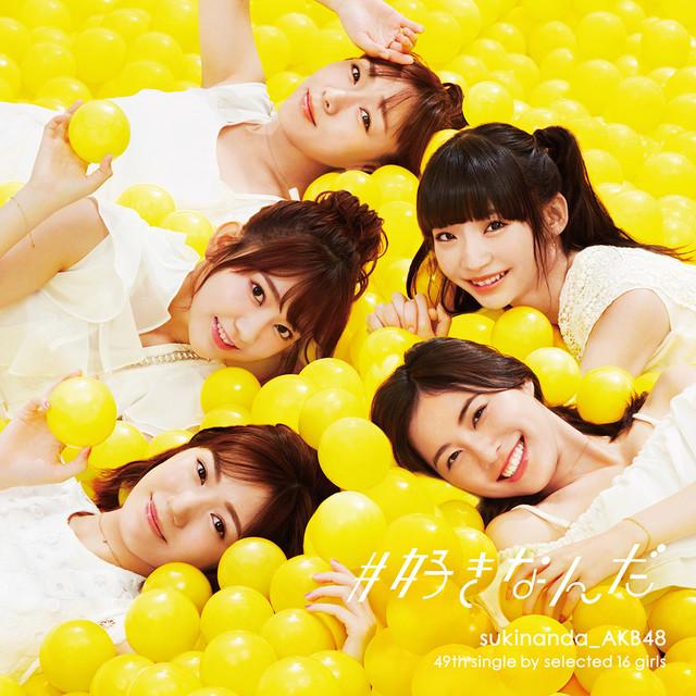 20170831.0121.4 AKB48 - #SukiNanda (Type C) cover 03.jpg