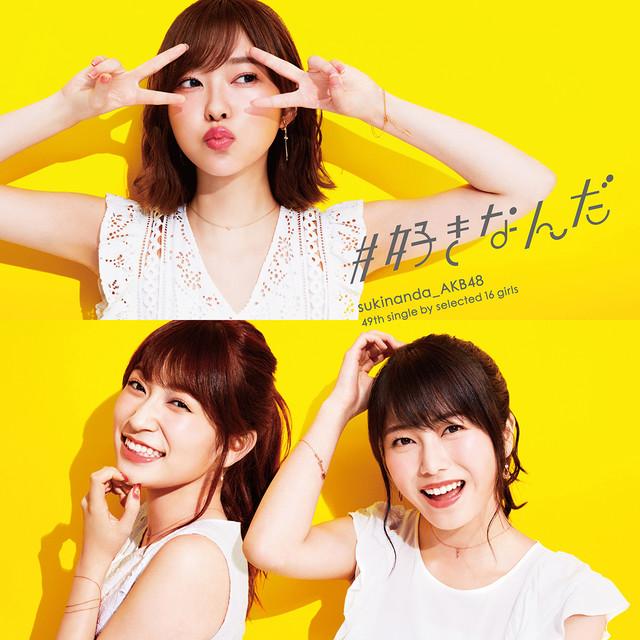20170831.0121.3 AKB48 - #SukiNanda (Type B) cover 02.jpg