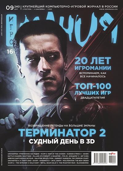 Игромания №09 [240] (Сентябрь) (2017) PC | ISO