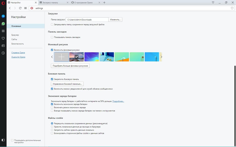 Opera 47.0.2631.80 Stable (2017) Multi / Русский