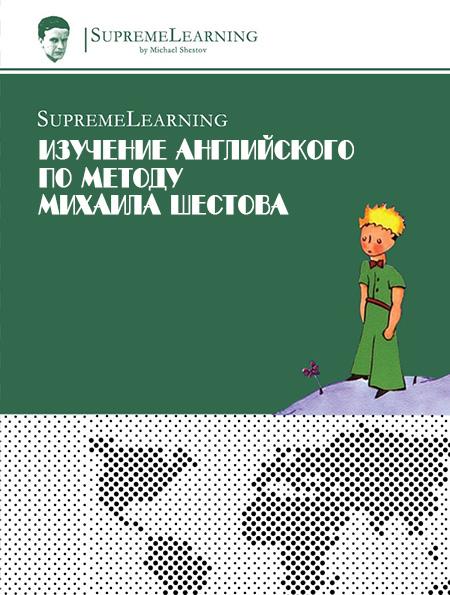 Михаил Шестов | SupremeLearning - Изучение Английского по методу Михаила Шестова (2010) DVDRip [H.264]