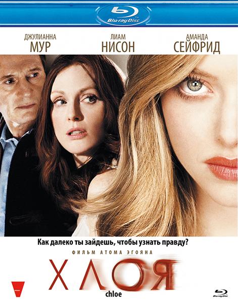 Хлоя / Chloe (2009) BDRip 720p | D