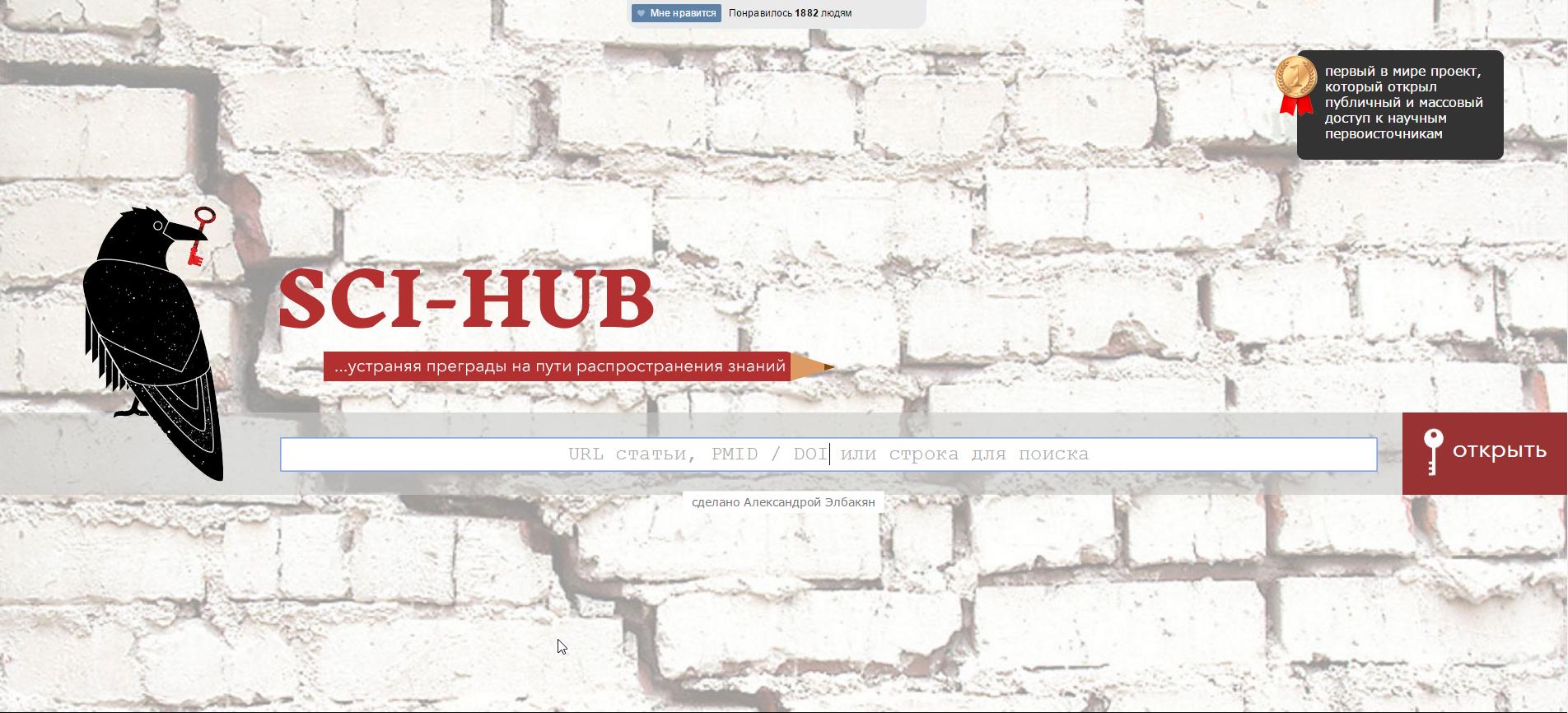 Sci-Hub снова заработал в России