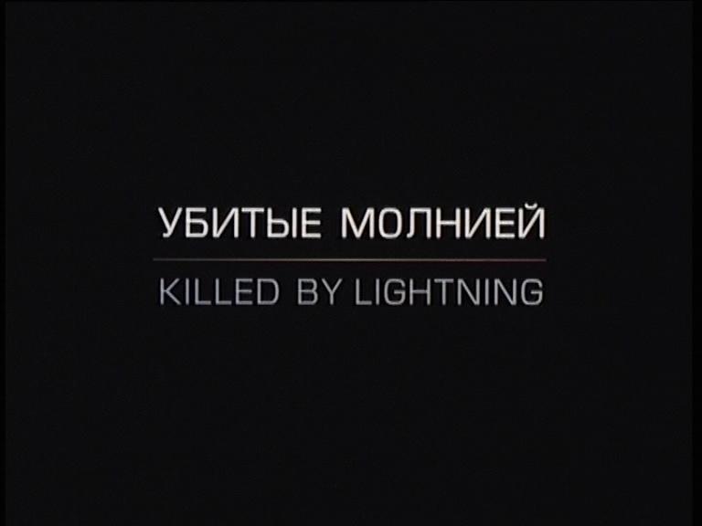 Уби��е молнией Евгений Ю�и� 2002 Ро��ия �ан�а��ика