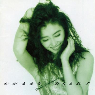 20170913.0900.1 Miho Nakayama - Wagamama na Actress (1993) cover.jpg