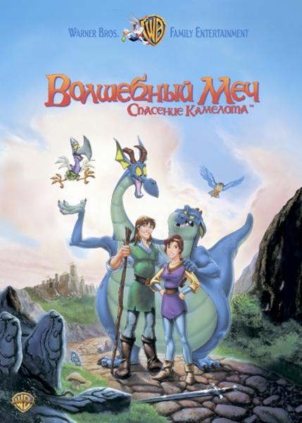 Волшебный меч: Спасение Камелота / Quest for Camelot (1998) WEB-DL 720p | D, P