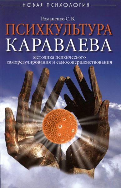 Романенко С.В. - Психкультура Караваева (2007) (2017) MP3
