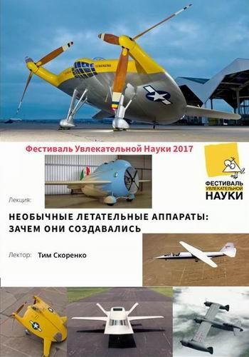 Необычные летательные аппараты: зачем они создавались? (2017) WEBRip