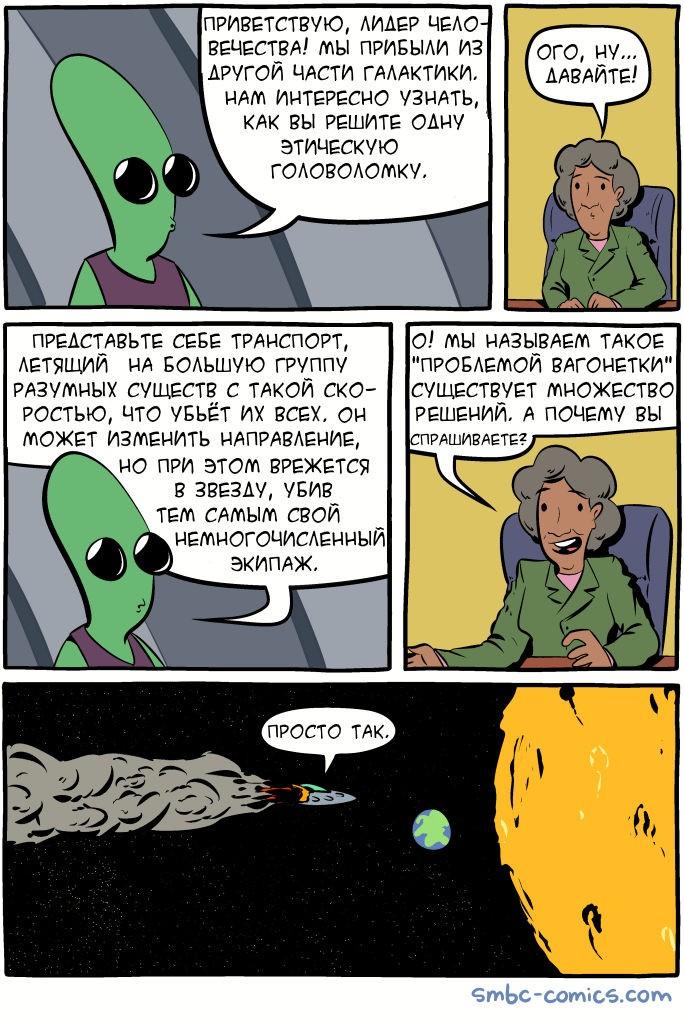 Этическая головоломка