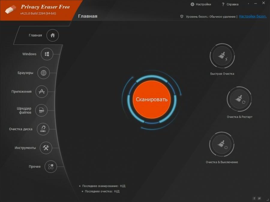 Privacy Eraser Free 4.29.0 Build 2400 (2017) PC | + Portable